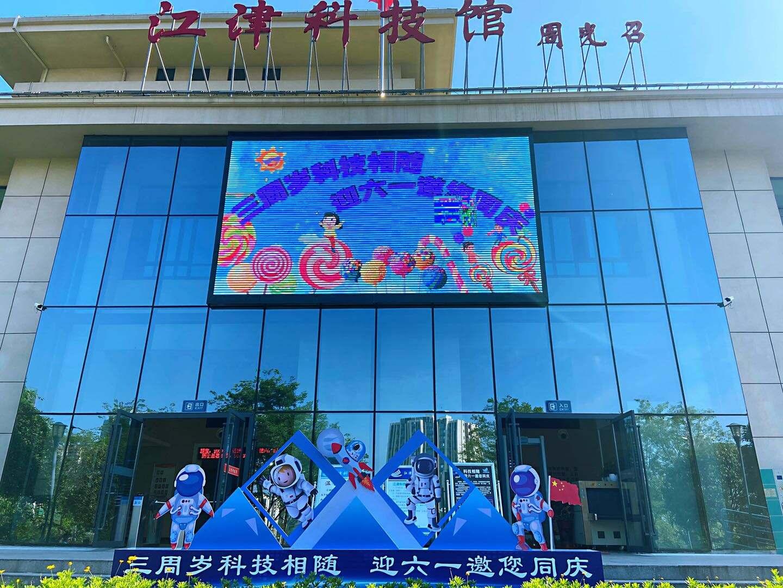 江津科技馆